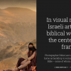 In visual midrash, Israeli artist puts biblical women in the center of the frame